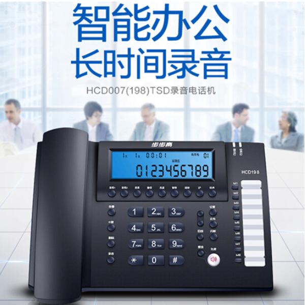 步步高hcd198智能录音电话机座机客服商务办公会议固定电话电脑